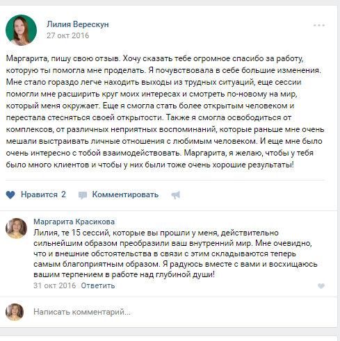 Margarita Krasikova